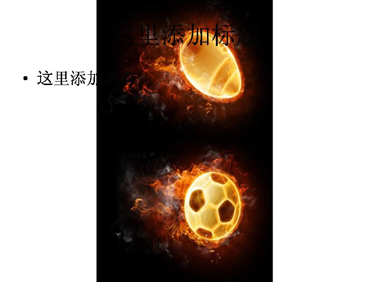 燃烧的火球高清图片ppt模板免费下载
