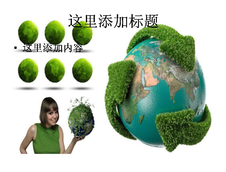 环保绿色地球图片ppt模板免费下载_98779- wps在线模板