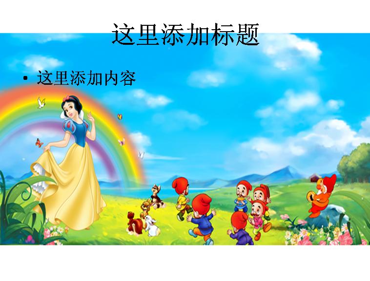 白雪公主与七个小矮人卡通图片ppt模板免费下载