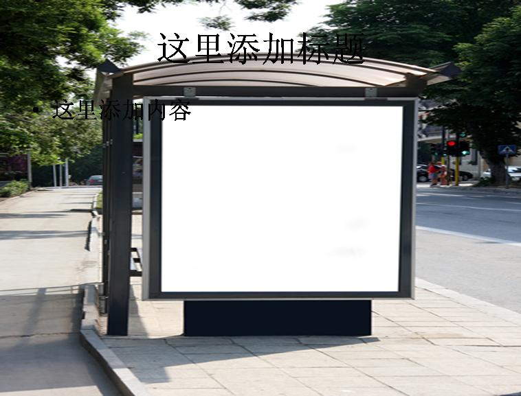 站台灯箱广告牌图片ppt模板免费下载