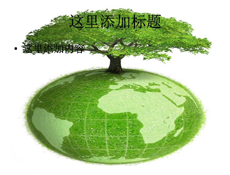 绿色地球上的绿树图片ppt