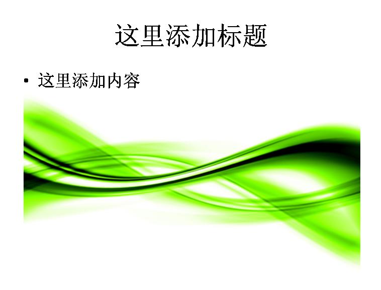 绿色抽象线条图片ppt模板免费下载_99118- wps在线模板