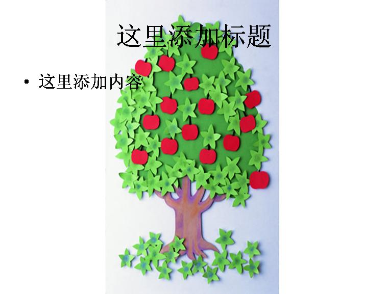 苹果树剪贴画图片ppt