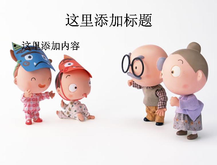 韩国可爱卡通人物图片ppt