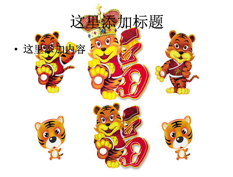 高清卡通老虎图片ppt模板免费下载