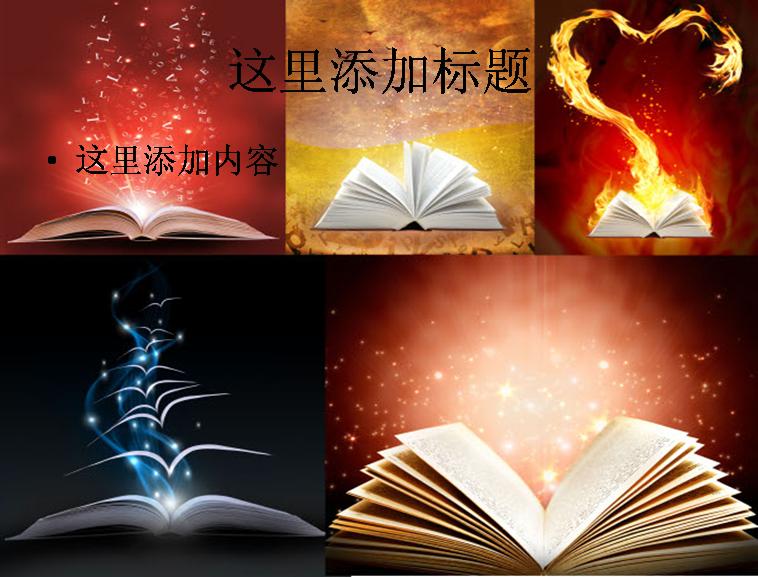 魔法书图片ppt模板免费下载图片