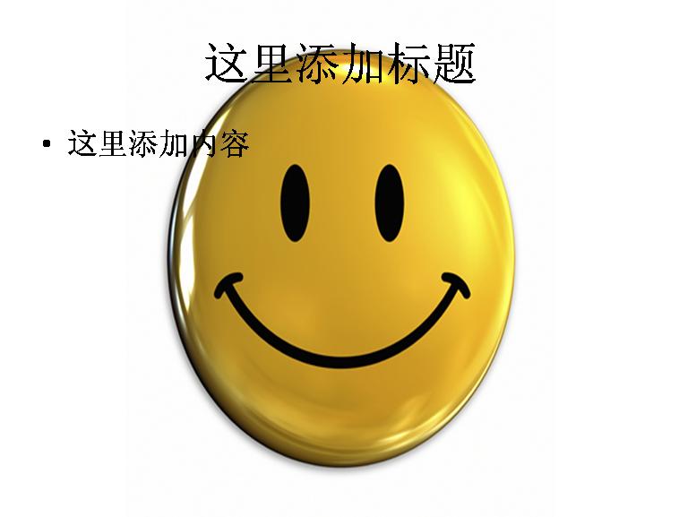 黄色圆形笑脸图片ppt模板免费下载