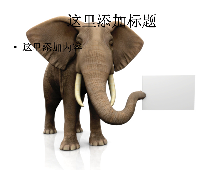 大象拿着空白纸板图片ppt