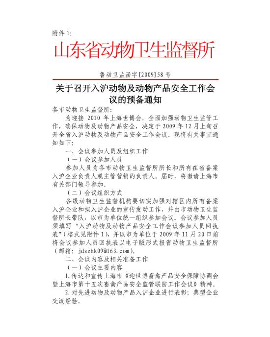 山东省动物卫生监督所模板免费下载