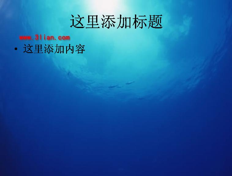 深海世界图片ppt