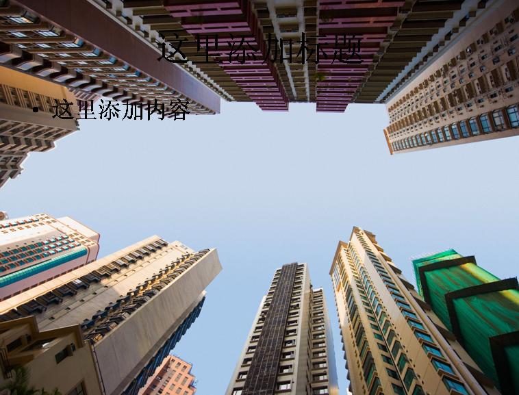 ppt香港高楼大厦高清风景图片(13)