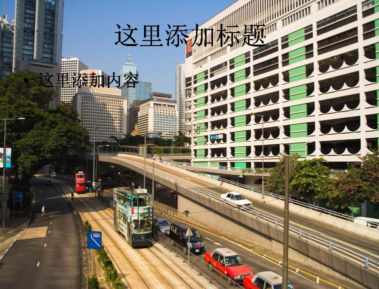 ppt香港高楼大厦高清风景图片 8