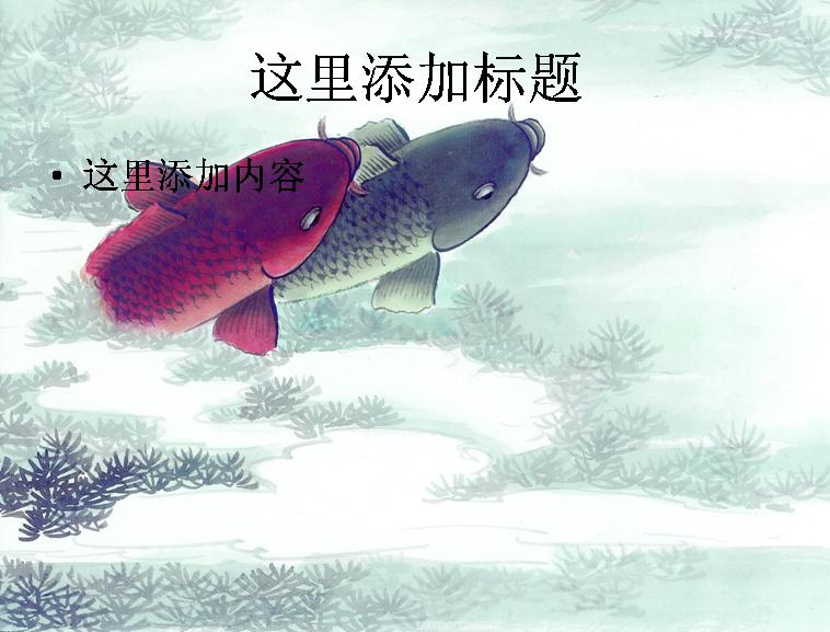 中国风水墨画鱼ppt精选(10)