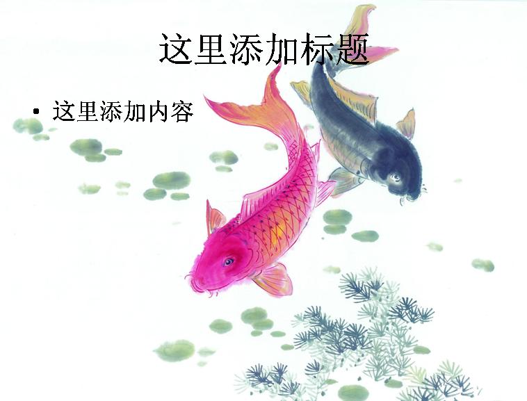 中国风水墨画鱼ppt精选(17)模板