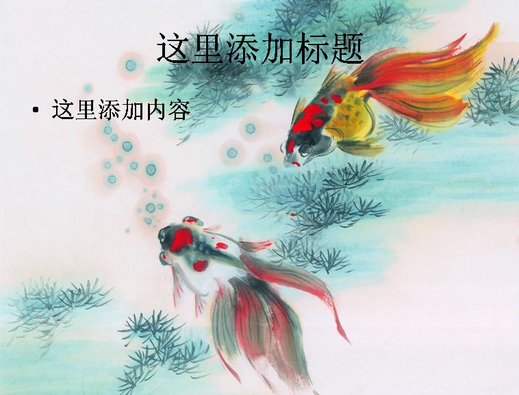 中国风水墨画鱼ppt精选(18)模板