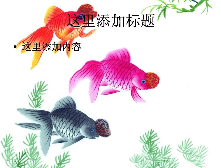 中国风水墨画鱼ppt精选(6)