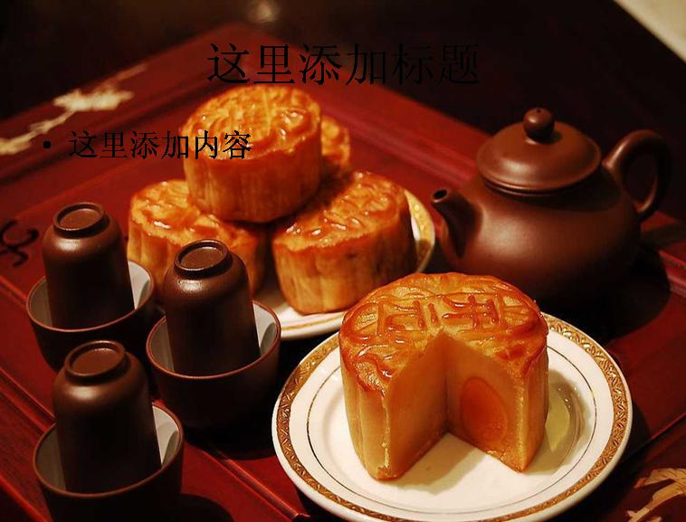 中秋节团圆月饼高清ppt(14) 标  签: 自然风景风景ppt风景图片迷人