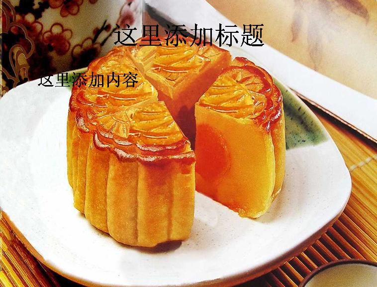 中秋节团圆月饼高清ppt(18)模板