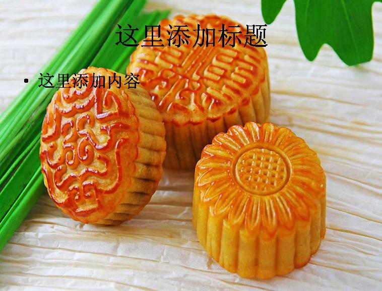 中秋节团圆月饼高清ppt(2)