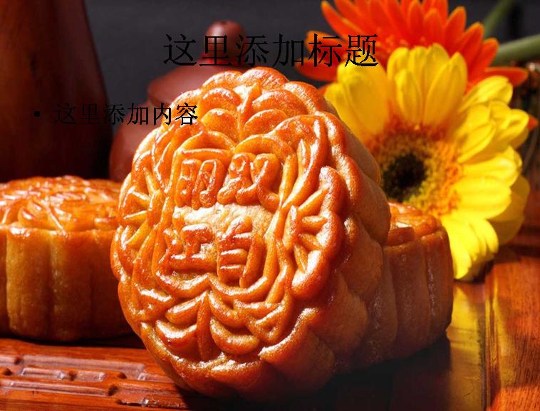 中秋节团圆月饼高清ppt(7)