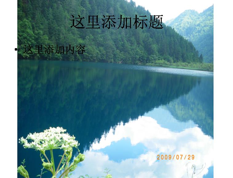 九寨沟山水自然风景模板免费下载_104482- wps在线模板