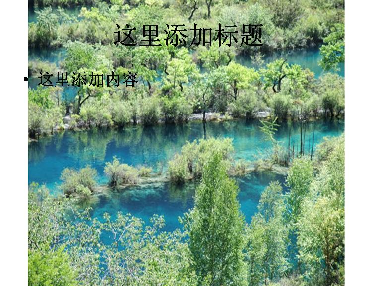 壁纸 风景 山水 摄影 桌面 758_577