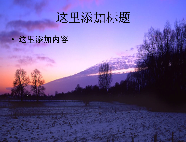 乡村自然风景ppt模板免费下载