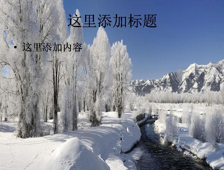 冬季雪白风景ppt封面模板免费下载