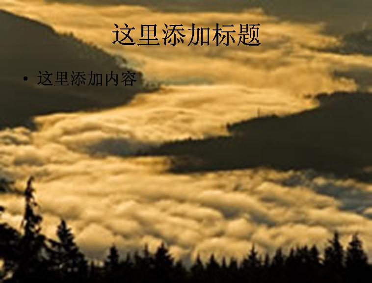 加拿大风景 支持格式:ppt wpp 文件大小:                       8