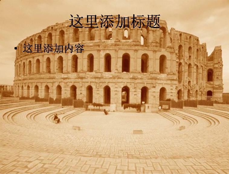 古罗马斗兽场风景ppt模板范文