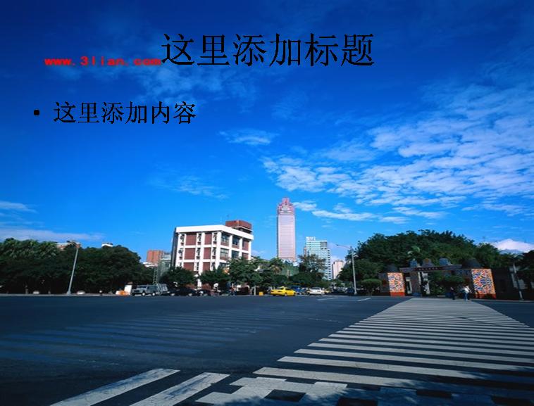 台湾街道 支持格式 ppt