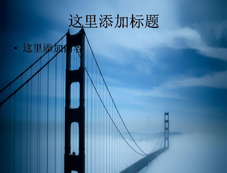 吊桥风景ppt封面模板免费下载