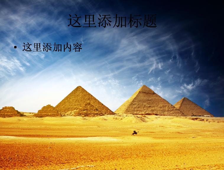 埃及金字塔高清模板免费下载_105792- wps在线模板