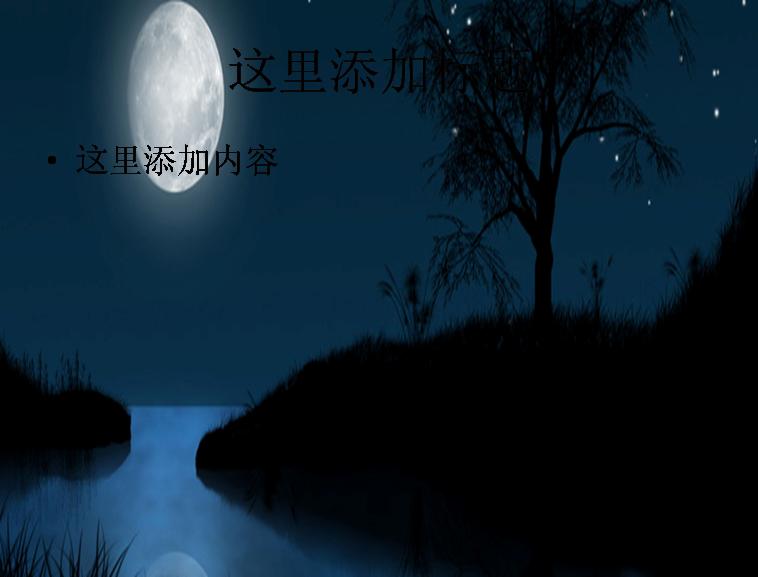夜晚,月亮,山水,人物,唯美意境风景ppt