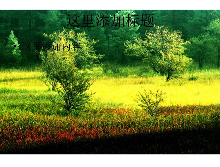 大自然风景模板免费下载_106392- wps在线模板