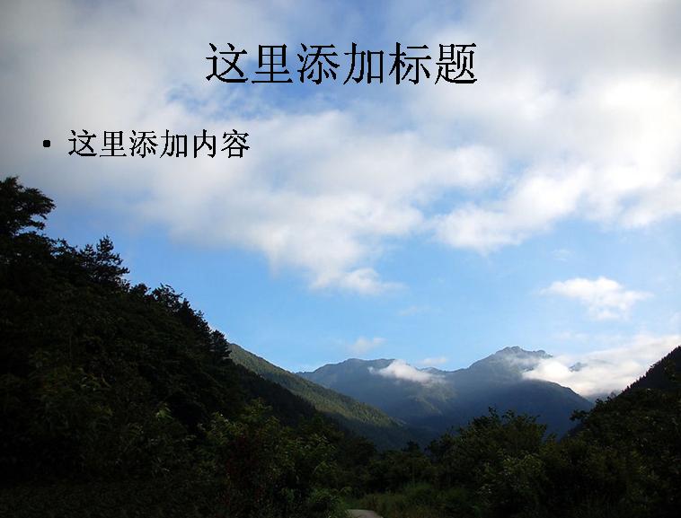 宝岛台湾风景ppt 8 模板