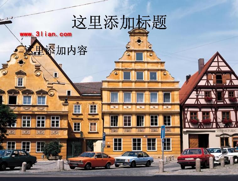 德国街道风景模板免费下载