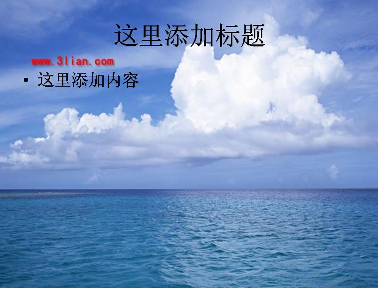 大海启航ppt