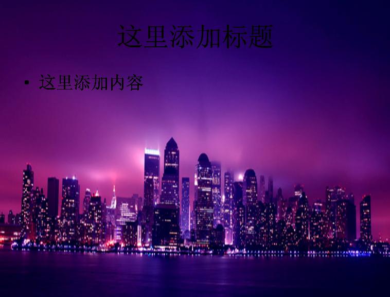 新年城市夜景ppt模板免费下载_107592- wps在线模板