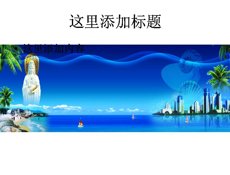 海南三亚旅游ppt 图片合集