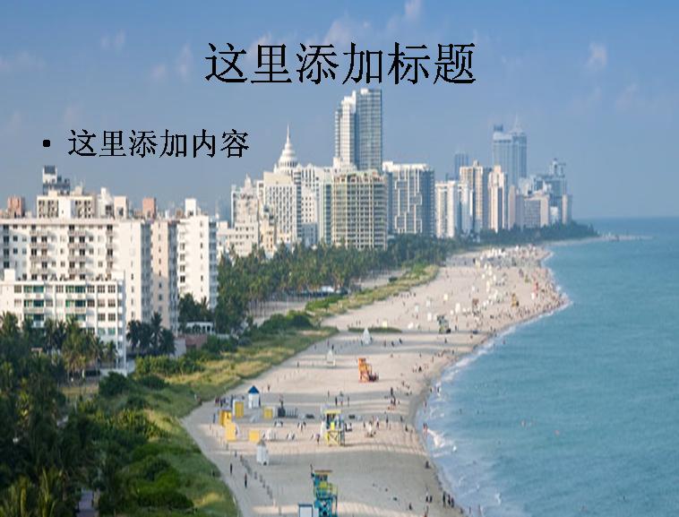 海边城市风景桌面背景模板免费下载_108900- wps在线