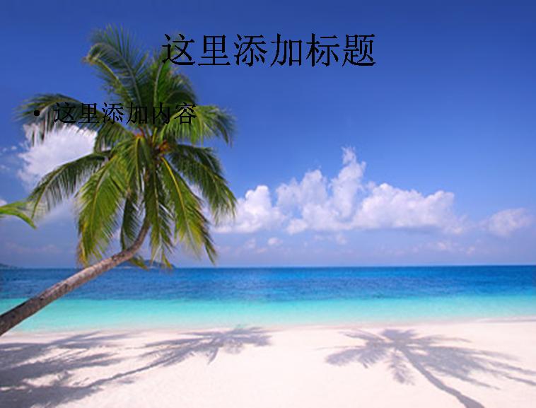 海边沙滩椰子树ppt模板范文素材风景ppt模板范文模板