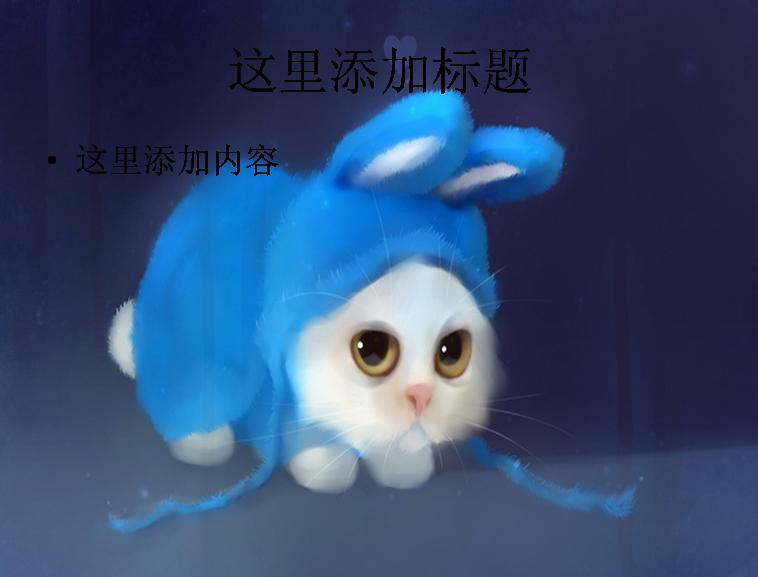 电脑ppt封面可爱小猫咪萌宠背景图片(11)模板免费