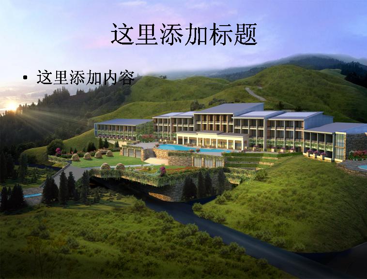电脑ppt封面房屋建筑设计风景图片(4)模板免费下载