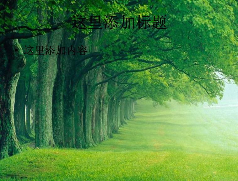 电脑ppt封面清新自然风光背景图片(7)模板免费下载