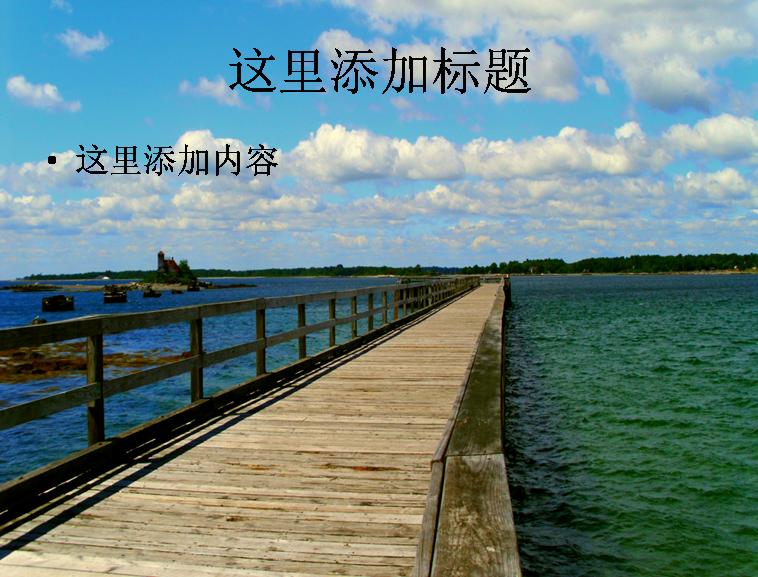电脑ppt封面风景怡人背景图片(7)模板免费下载