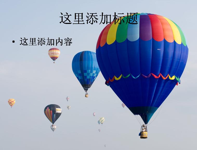 电脑风景ppt封面热气球背景图片(4)模板免费下载
