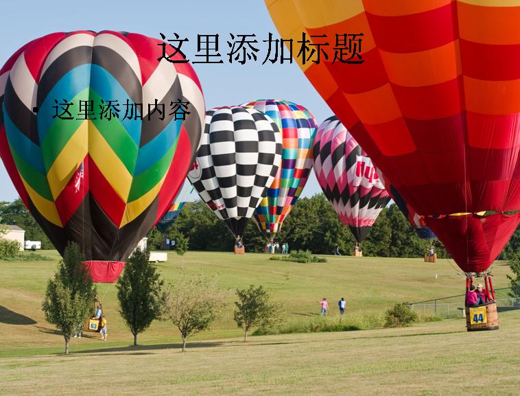 电脑风景ppt封面热气球背景图片(6)模板免费下载