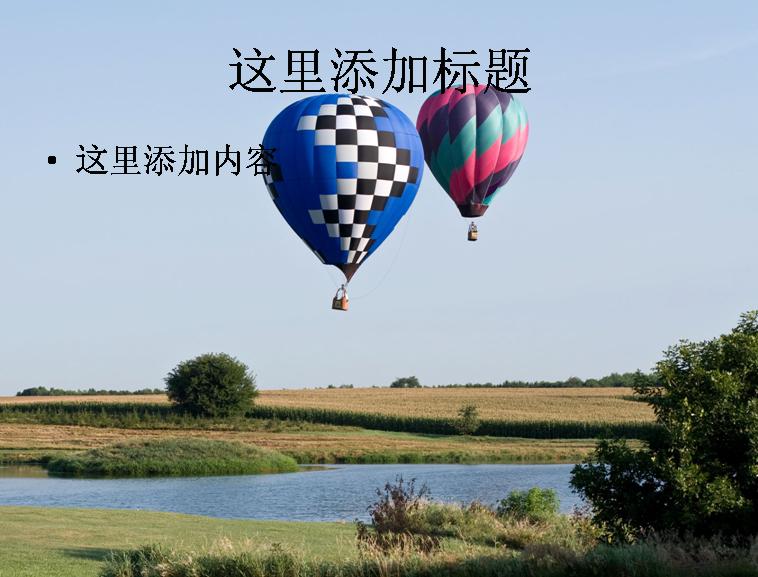 电脑风景ppt封面热气球背景图片(8)模板