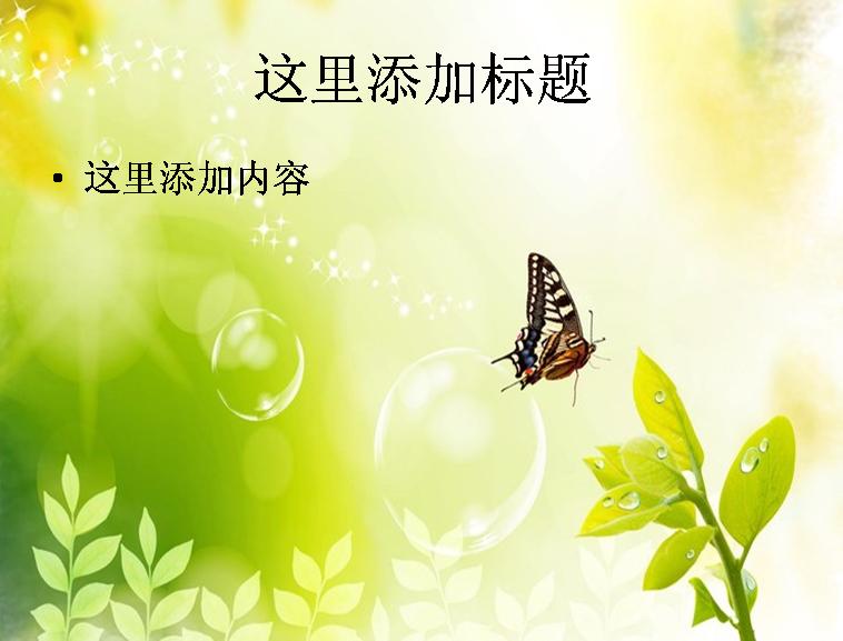 电脑高清ppt封面自然 风景 背景图片(11)模板免费下载-风景相册封面